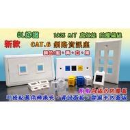 【瀚維】100% MIT CAT.6 GIGA 高效能 防塵 資訊模組 資訊座 可搭配 IBM 24port 跳線面板