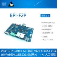 BPI-F2P SP7021 開發板 工業控制網關 banana pi 香蕉派 Sunplus