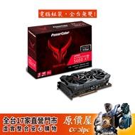 PowerColor撼訊 AXRX 5600XT 6GBD6-3DHE/OC 顯示卡/註冊升級五年保固/原價屋