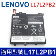 LENOVO L17L2PB2 2芯 原廠電池 L17L2PB1 2ICP6/55/90
