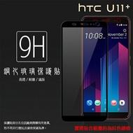 HTC U11+ U11 Plus 2Q4D100 滿版 鋼化玻璃保護貼/高透保護貼/9H/鋼貼/鋼化貼/玻璃貼/耐磨