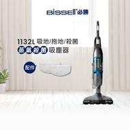 【美國 Bissell 必勝】三合一蒸氣殺菌吸塵器(1132L)