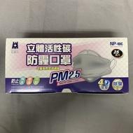 單個賣,要一盒請下單25個 BLUE EAGLE 藍鷹牌 NP-4DC 台灣製4D立體活性碳防PM2.5口罩
