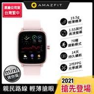 Amazfit 華米 GTS 2 mini 超輕薄健康運動智慧手錶 台灣公司貨 原廠盒裝