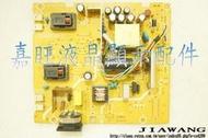 【嘉旺液晶】原裝宏基/ACER V193W V223W 電源板715G2930-3 V173 電源板