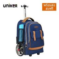 ของดี UNIKER กระเป๋านักเรียนล้อลาก 18นิ้ว (รุ่น Big Wheels) กระเป๋าเดินทางใบเล็ก ล้อลากใหญ่ ใส่ของได้เยอะ กระเป๋านักเรียน กระเป๋าใส่ของ