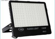 2017年新款 150W投光燈 110V~220V 薄型 保固一年 國際認證 戶外燈 投射燈