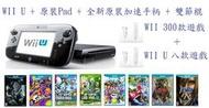 【花太郎】 免運費 WII U 32G主機 奢華版 WII 300多款遊戲 + WII U八種遊戲