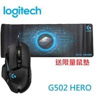 【領券折後$1,590】Logitech 羅技 G502 Hero 高效能電競滑鼠 (再送市價$1500) 限量全區鼠墊) [富廉網]