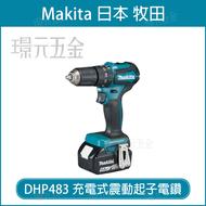雙十購物節 MAKITA 牧田 DHP483 充電式起子震動電鑽  18V DHP483Z【璟元五金】