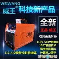 電焊機 威王ZX7-315DT電焊機逆變直流110V-560V寬電壓IGBT工業級家用 JD下標免運