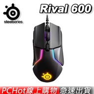 SteelSeries 賽睿 RIVAL 600 光學 電競滑鼠 PCHOT