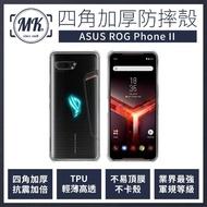 【MK馬克】Asus ROG Phone2 四角加厚軍規等級氣囊防摔殼(第四代氣墊空壓保護殼 手機殼)