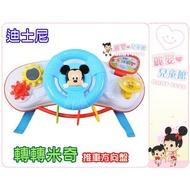 麗嬰兒童玩具館~迪士尼Disney-英紛.米奇嬰兒推車掛吊方向盤玩具(2018新款公司貨)
