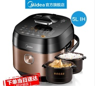 Midea MY-HT5085PG electric pressure cooker 5L household IH high speed variable pressure Luzhou flavor high pressure cooker rice cooker