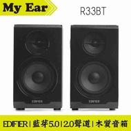 EDIFIER 漫步者 R33BT 主動式 2.0聲道 藍牙 喇叭 | My Ear 耳機專門店