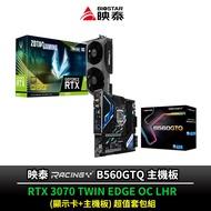 BIOSTAR 映泰 Intel B560GTQ 主機板+RTX3070 Twin Edge OC LHR 顯卡 套包組