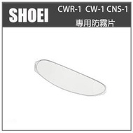 【現貨】SHOEI CNS-1 CWR-1 CW-1 CNS1 CWR1 CJ-2 PILNLOCK evo 防霧片