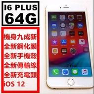 i6 plus 64g iphone 6 plus i6plus  二手手機 附配件全新