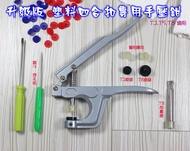 *彩色童話*升級版 塑料四合扣專用手壓鉗~塑料T3.T5.T8按扣專用.安裝工具打扣機.壓扣機