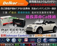 ☼ 台中苙翔電池 ►Delkor 56530 歐洲車電瓶 FOCUS OPEL ROVER TDCI MONDEN 電池