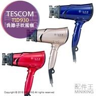 日本代購 空運 TESCOM TID930 負離子 吹風機 1.8m3/分 大風量 速乾 折疊 3色