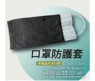 百和竹炭纖維 口罩防護套 17.5*10