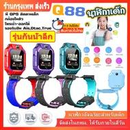 [จัดส่งทั่วไทย] รุ่นกันน้ำลึก Q19PRO-360° Q88 ตัวเรือนหมุนได้ถึง 360° และตั้งได้ 90° มีกล้องหน้า-หลัง นาฬิกาสมาทวอช เมนูภาษาไทย imoo watch phone imoo watch phone z6 นาฬิกาไอโม นาฬิกาไอโมเด็ก นาฬิกาไอโม่ ไอโม่ ไอโม่ z6 ไอโม่
