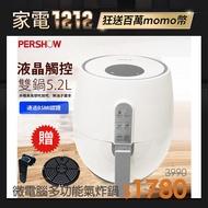 【品夏】5.2L 大容量雙鍋液晶觸控氣炸鍋(升級雙鍋5.2L大容量可滿足家庭所需)