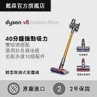 Dyson戴森 V8 Carbon Fibre SV10E無線吸塵器(雙主吸頭旗艦大全配)金色