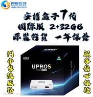 UBOX - 安博7代 安博盒子 UPROS K9 32GB 國際版