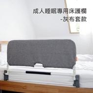 【FAMICA 成人/銀髮專用床謢欄】成人睡眠專用床護欄-AR04(床圍/床護欄/床邊扶手)