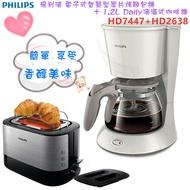 【超值組合】PHILIPS 飛利浦1.2L Daily滴漏式咖啡機+電子式智慧型厚片烤麵包機 HD7447+HD2638