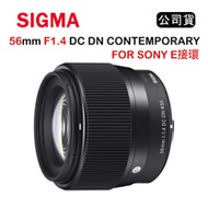 SIGMA 56mm F1.4 DC DN Contemporary(公司貨) for SONY E-MOUNT