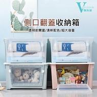 收納箱(95公升) 前開式大容量整理箱 雙開式儲物箱 置物箱 玩具 衣物 雜物 居家 收納【VENCEDOR】