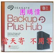 團購價 代理商 ~ 3.5吋 Seagate Backup Plus Hub 8Tb 8T