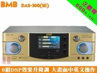 【BMB DAS-300(SE)】大型彩色畫面顯示 2聲道綜合擴大機