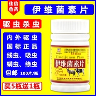 Veterinary drug ivermectin tablets vermifuge veterinary pregnancy rabbit pig cattle sheep insect repellent dogs and cats