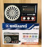 โปรโมชั่น วิทยุธานินทร์ TANIN fm/am รุ่น TF-323 ต่อ USB & bluetooth ได้ ( วิทยุ323 )ถ่าน/เสียบไฟบ้าน วิทยุ (ของแท้100%) ราคาถูก วิทยุ วิทยุธรรมะ วิทยุพกพา วิทยุธานินทร์