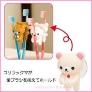 asdfkitty可愛家☆日本san-x懶熊懶妹/拉拉熊妹/牛奶熊造型吸盤牙刷架
