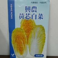 『興農牌種子』『興農黃芯白菜』