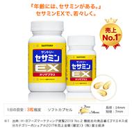 日本SUNTORY三得利芝麻明EX(日本限定270錠)★日本直送