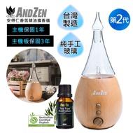 ANDZEN 香氛負離子定時玻璃實木精油擴香儀AZ-8100(第2代)+來自澳洲ACO有機認證純精油20ml x 1瓶