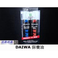 Daiwa 日本原裝捲線器保養油組