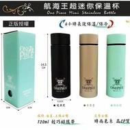 【夏夏本舖】海賊王 航海王 保溫瓶 日本熱銷口袋保溫瓶120ML
