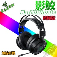 PC PARTY 雷蛇 Razer Nari Ultimate 影鮫 終極版 無線耳機