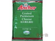 [吉田佳]B201211安佳帕米桑乳酪粉,安佳帕瑪森乳酪粉,分裝100g包,怕瑪森粉,顆粒乳酪粉,另售起士粉,金黃芝士粉
