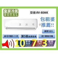 【逸宸】ROYAL 皇家冷氣9-11坪變頻冷專分離式冷氣 RV-80MK