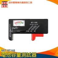 儀表量具 數顯式高精度乾電池電量檢測器指針測量測試儀 9V 1.5V通用 BT168