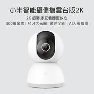 小米智能攝像機 雲台版 2K 小米智慧攝影機 攝像頭 監視器 攝影機 遠程監控